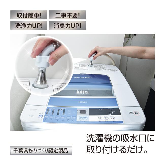 ミクロの泡で快適お洗濯 マイクロバブル発生装置