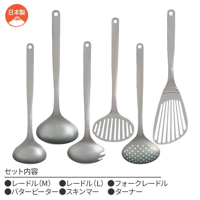 柳宗理 キッチンツール6Pcsセット