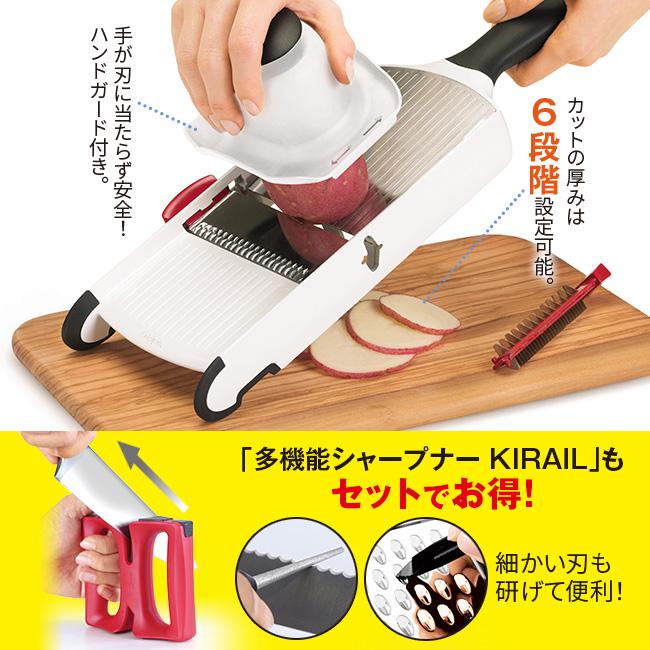 【日本直販限定】マルチキッチンスライサー&多機能シャープナー−KIRAIL−