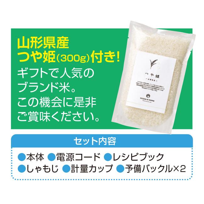 日本直販限定セット D&Sミニクッカー(山形県産つや姫300g付き)