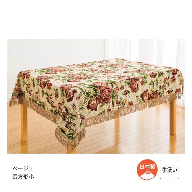 ゴブラン織りテーブルクロス