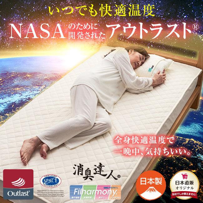 <NASAアウトラスト(R)使用>涼感ひんやり敷パッド(枕パッド付き)