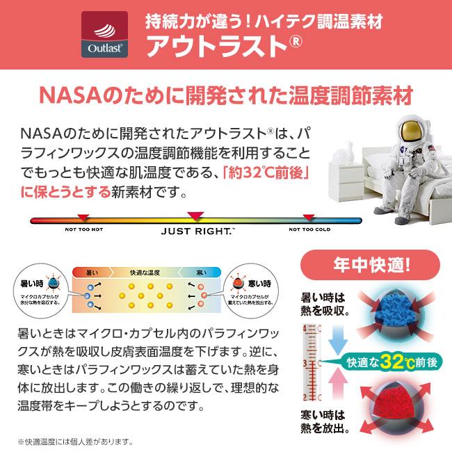 年中快適!NASAアウトラスト(R)使用「温度調整」敷きパッド