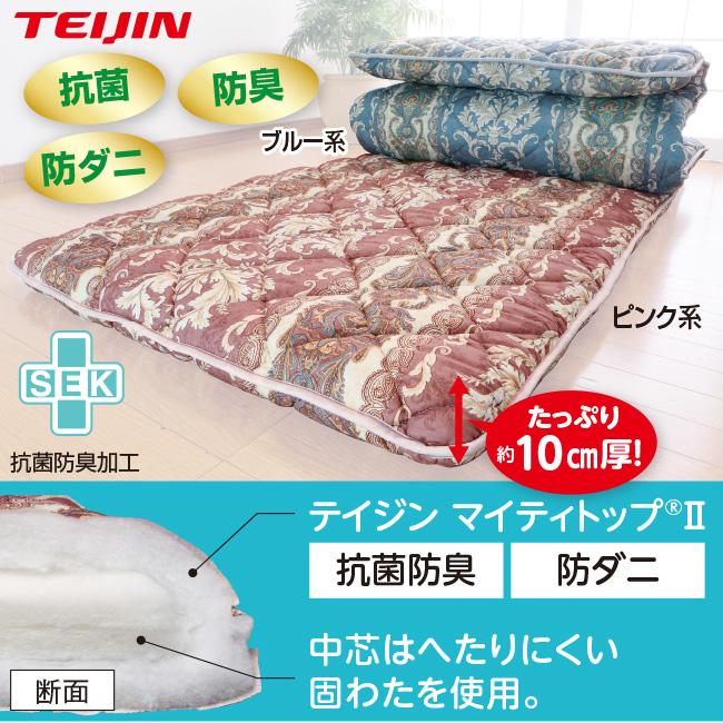 テイジン抗菌防臭防ダニ お買い得ボリューム3層式布団