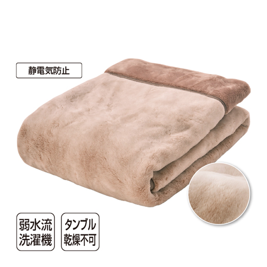泉州産 アクリル合わせ毛布