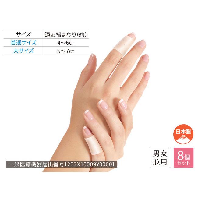 指関節まもりん(2個入り×4)