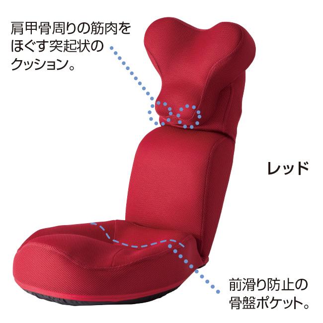 肩・首スッキリ座椅子 HOGUURE