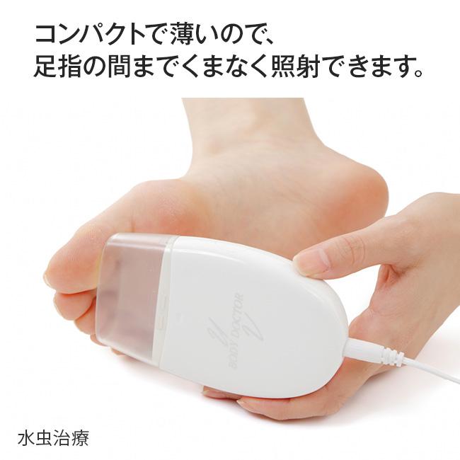 【家庭用紫外線治療器】UVドクター