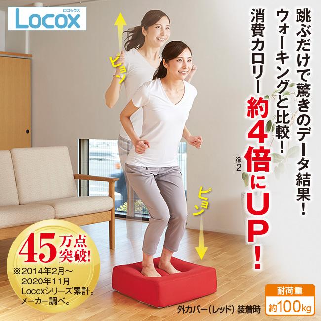 Locox シェイポリン