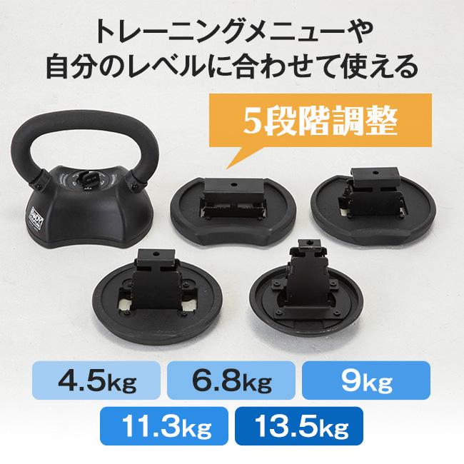 <ゼビオ>5段階調節 可変式ケトルベル 4.5~13.5kg