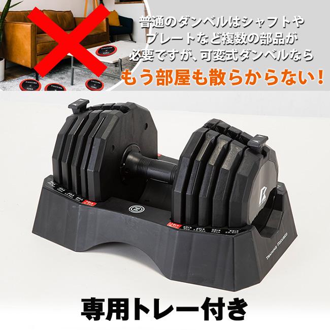 <ゼビオ>5段階調節 可変式ダンベル 4.5~22.5kg