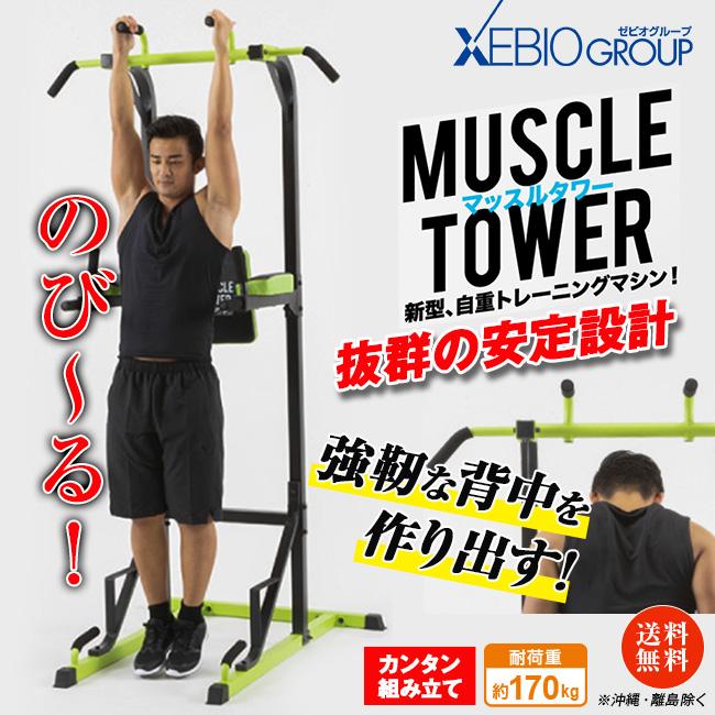 <ゼビオ>マッスルタワー マルチトレーニング器具 耐荷重170kg