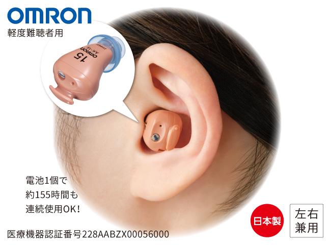 オムロン イヤメイトデジタルAK-15
