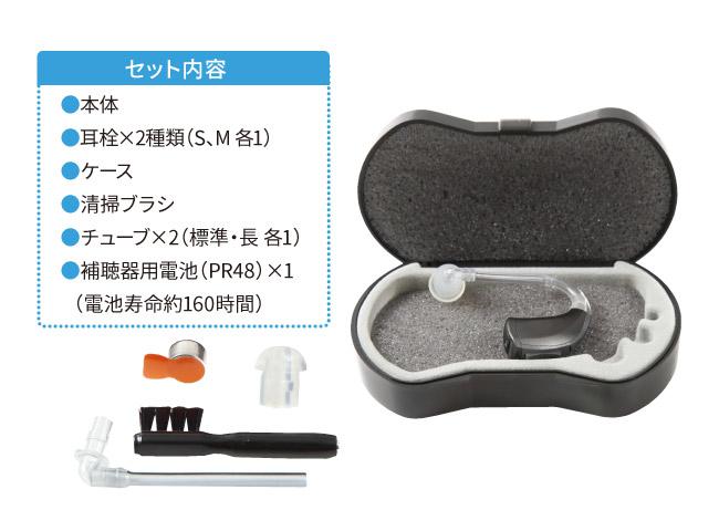ファーストアキオ デジタル補聴器