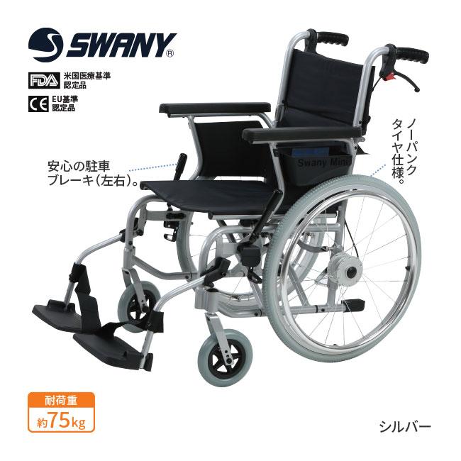 スワニー小型車いすNEO2