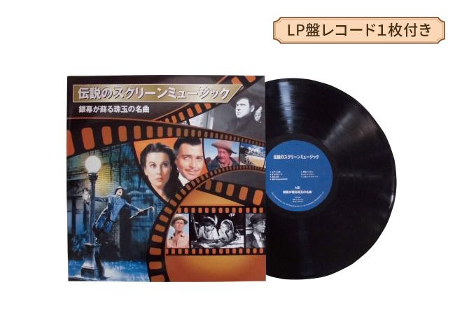 アンティーク調多機能プレーヤー<LP盤レコード1枚おまけ付>