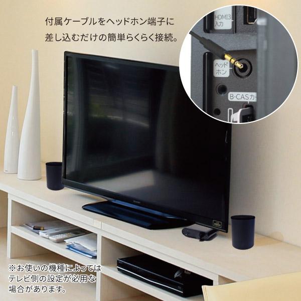 エムズシステム テレビスピーカー