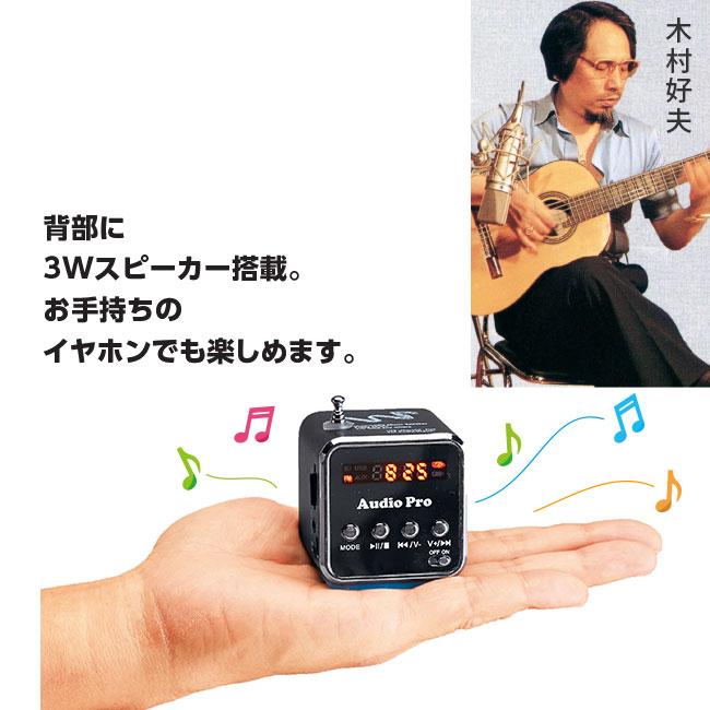 木村好夫50曲内蔵SDカード付き!ボックス型ミュージックプレイヤー