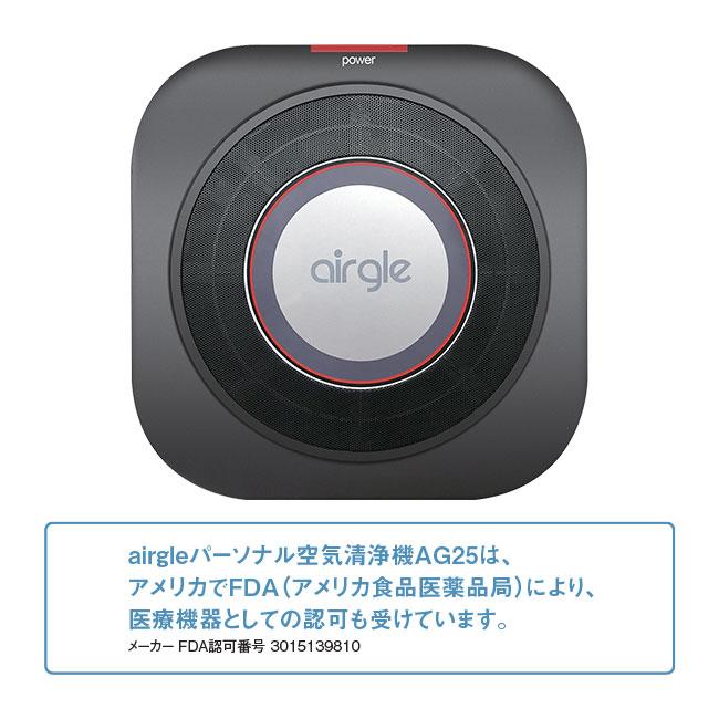 airgle パーソナル空気清浄機AG25
