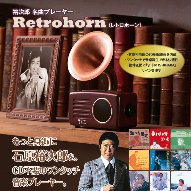 裕次郎名曲プレーヤーRetrohorn(レトロホーン)