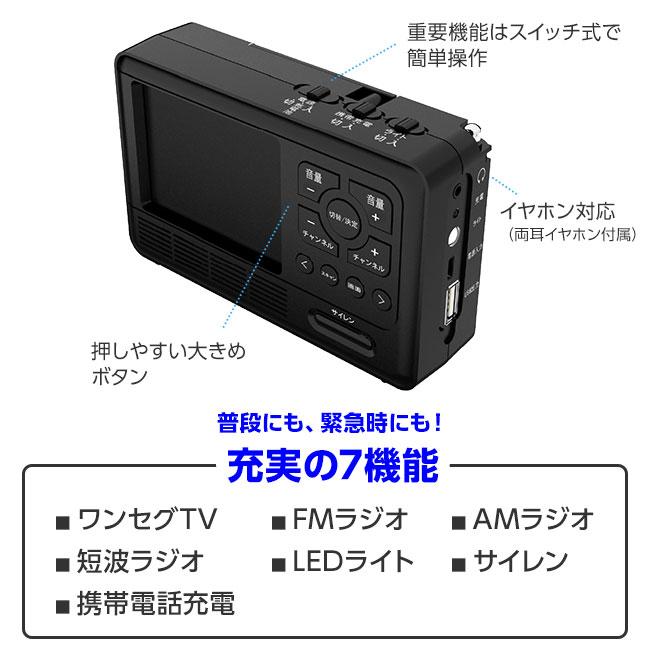 【ワンセグTV対応】3.5インチ液晶エコラジ7