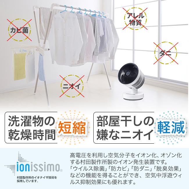 イオニシモ搭載 衣類乾燥機能付 サーキュレーター「ヒート&クール」