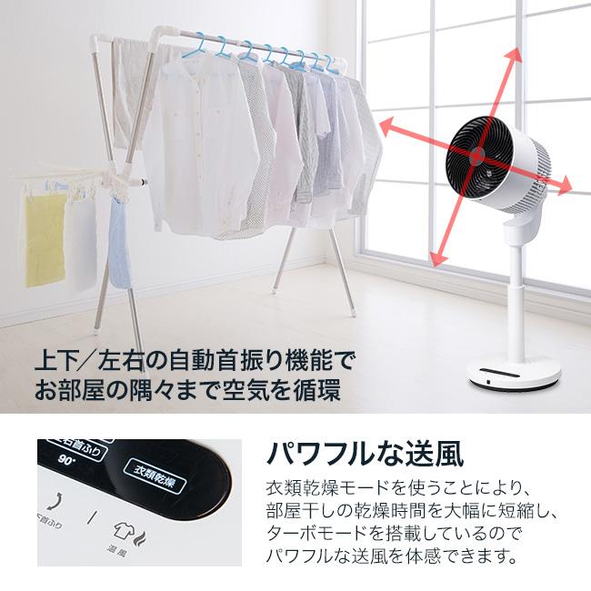衣類乾燥機能付 3Dデュアルサーキュレーター「ヒート&クール」