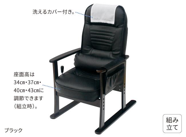 肘付きリクライニング高座椅子