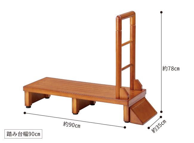 木製手すり付き玄関台