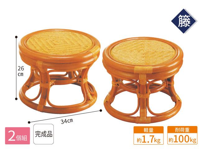 らくらく籐丸椅子2個組
