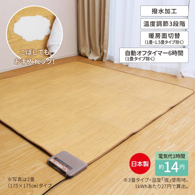 木目調電気カーペット