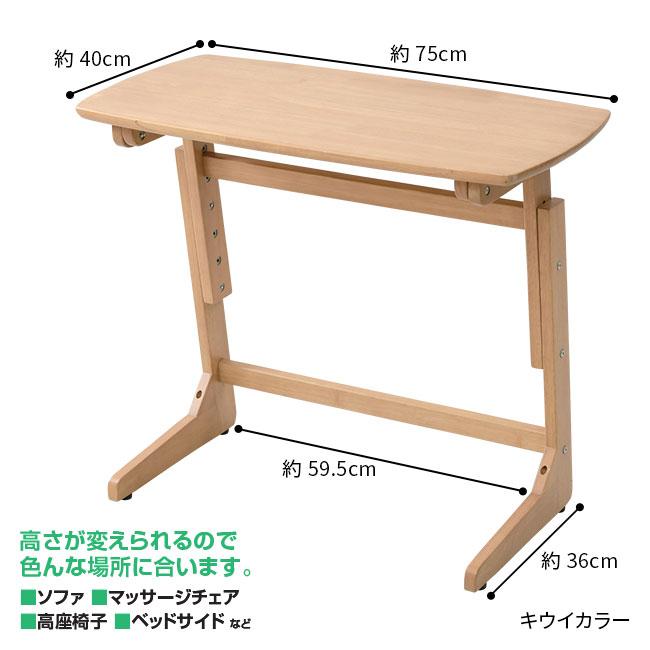 高さが変えられる小机