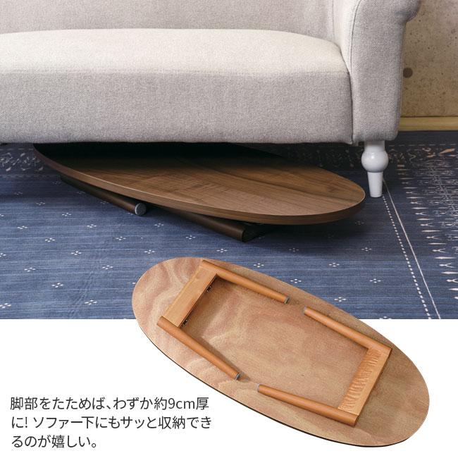 折れ脚リビングテーブル