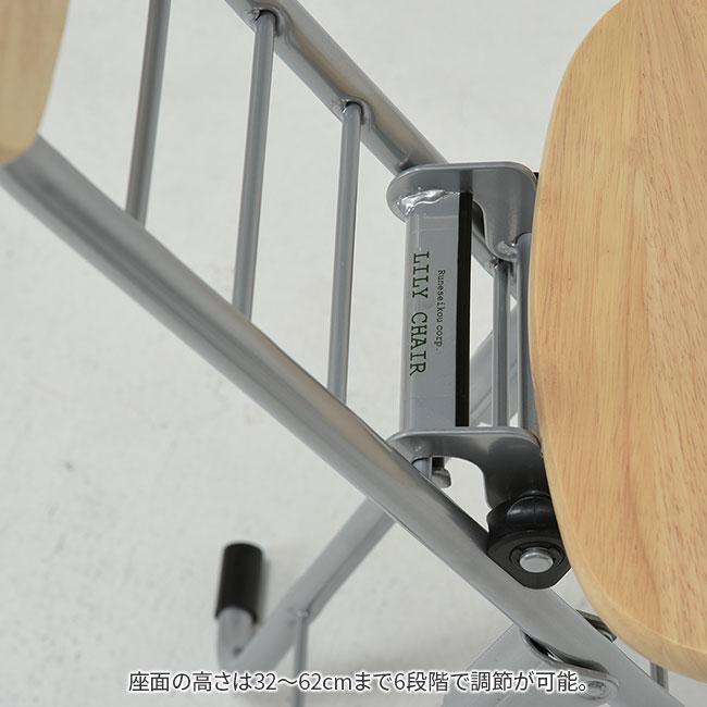 日本製 高さ調整折り畳みチェア
