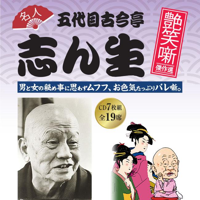 古今亭志ん生艶笑噺CD7枚組