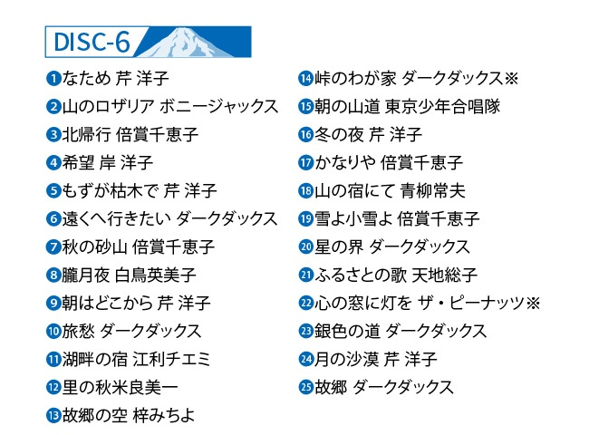 山の歌ベストCD6枚組