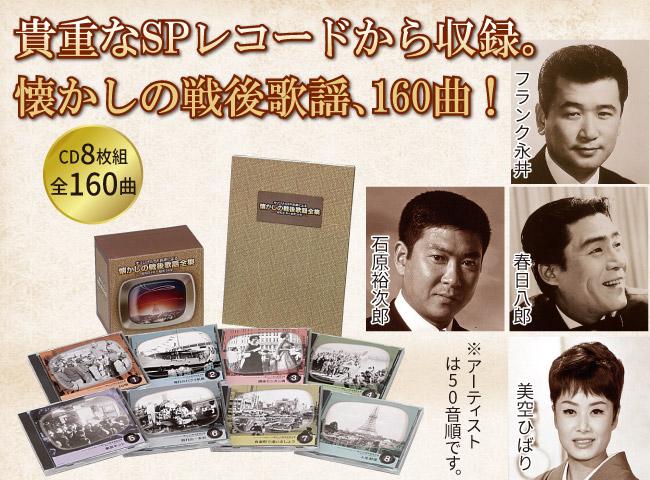懐かしの戦後歌謡全集CD8枚組