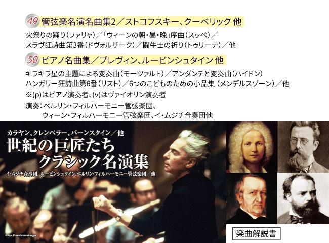 世紀の巨匠たち クラシック名演集CD50枚組