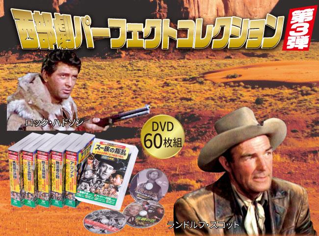 西部劇パーフェクトコレクションDVD第3弾