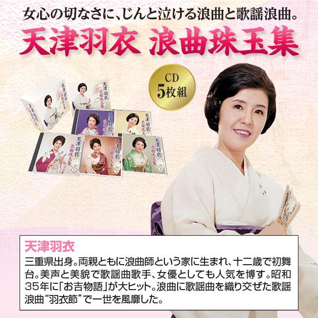 天津羽衣 浪曲珠玉集CD5枚組