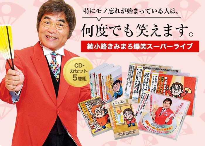 綾小路きみまろ爆笑スーパーライブ第0~4集