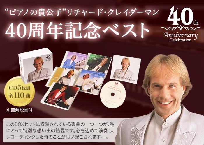 リチャード・クレイダーマン 40周年記念ベストCD5枚組