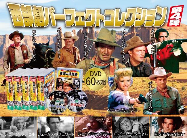 西部劇パーフェクトコレクションDVD第4弾