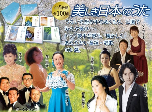 美しき日本の歌CD5枚組