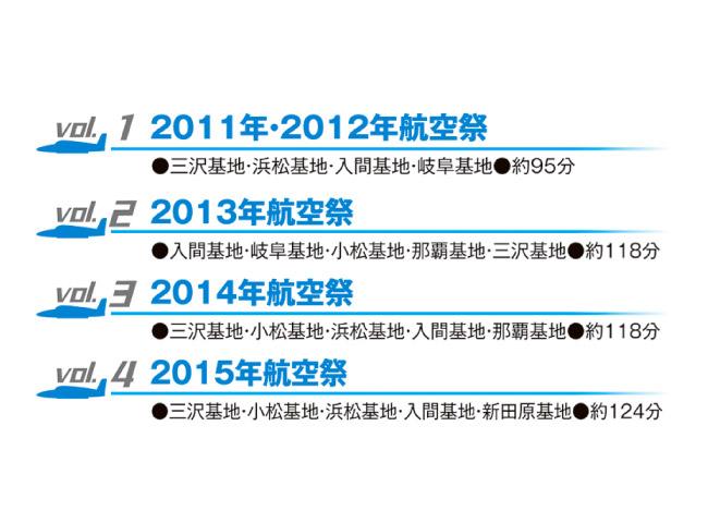 ブルーインパルス曲技飛行DVD4枚組