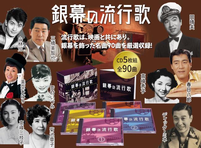 銀幕の流行歌CD5枚組