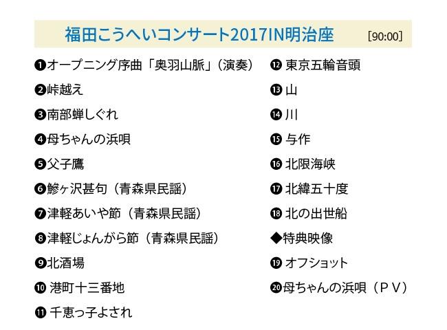 福田こうへい DVD2枚組