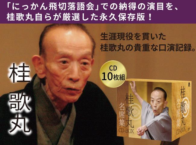 桂歌丸 名席集CD-BOX