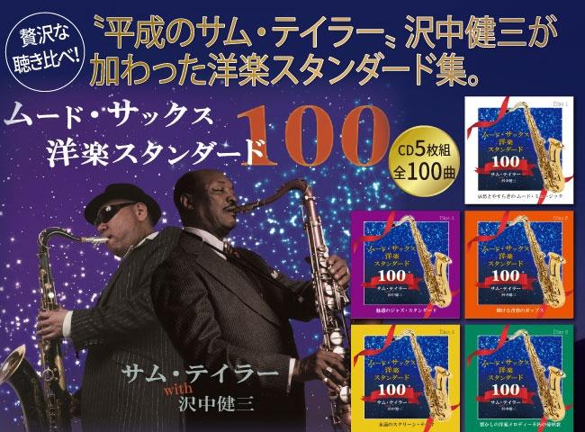 ムード・サックス洋楽スタンダード100 サム・テイラーwith沢中健三CD5枚組