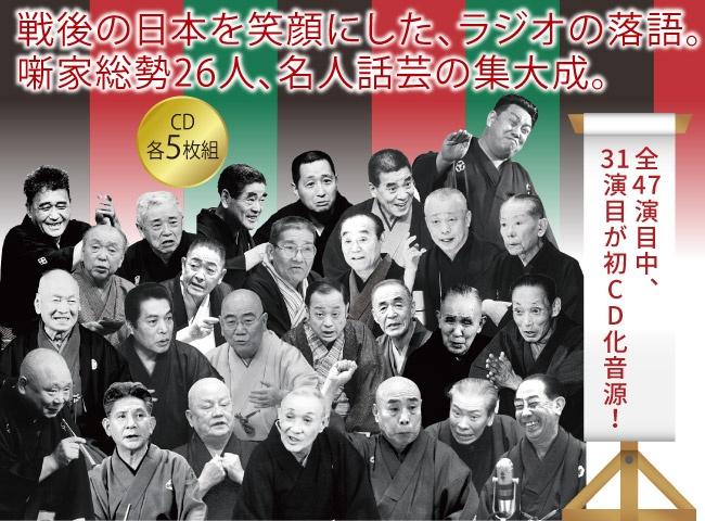 NHK昭和名人寄席CD5枚組